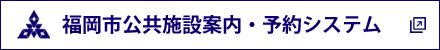 福岡市公共施設案内・予約システム